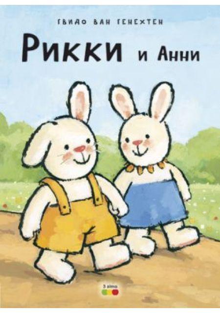 Рикки и Анни
