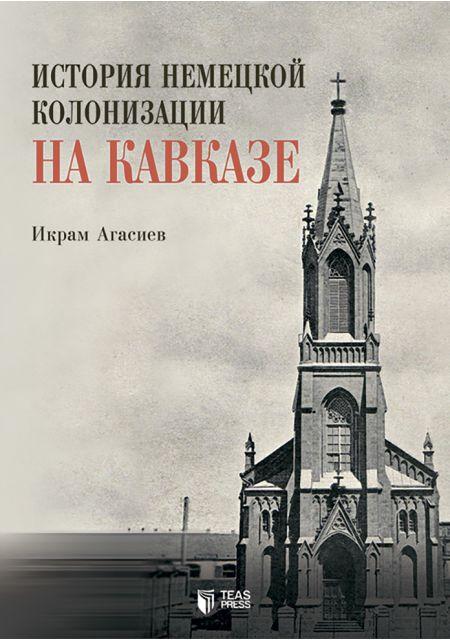 История немецкой колонизации на Кавказе