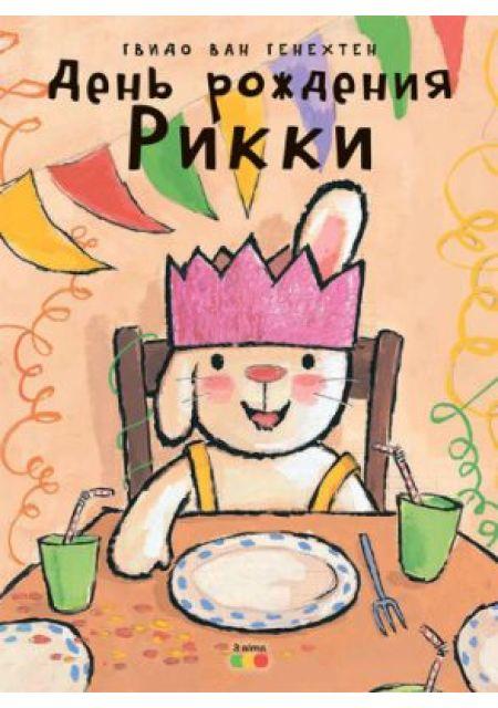 День рождения Рикки