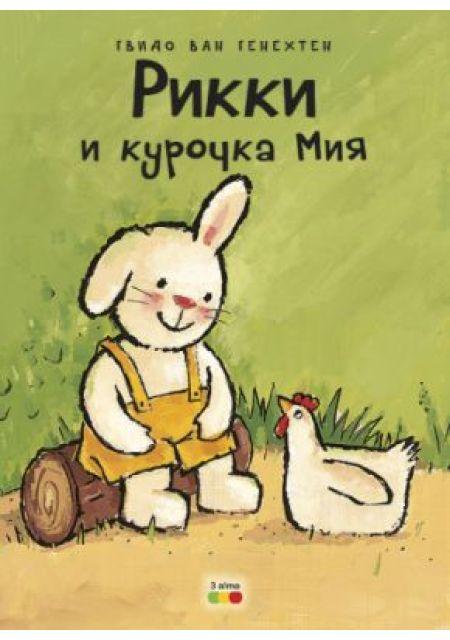 Рикки и курочка Мия