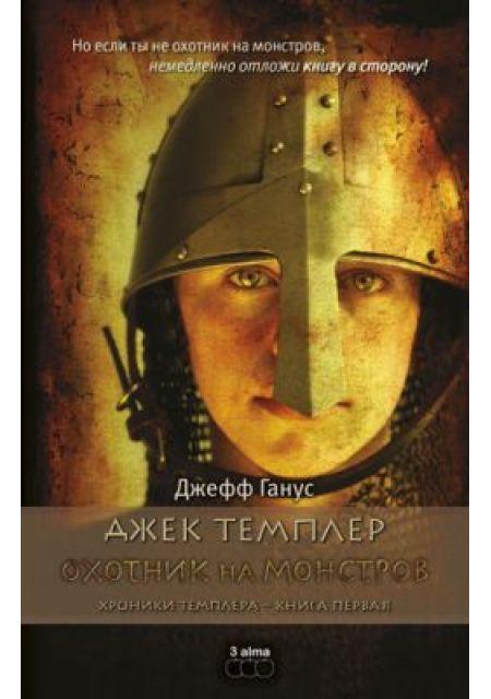 Джек Темплер – Охотник на монстров. Книга первая.