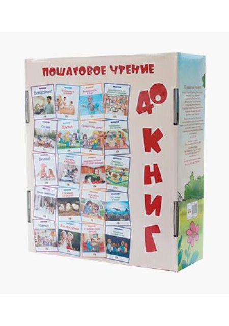 Пошаговое чтение (комплект из 40 книг)