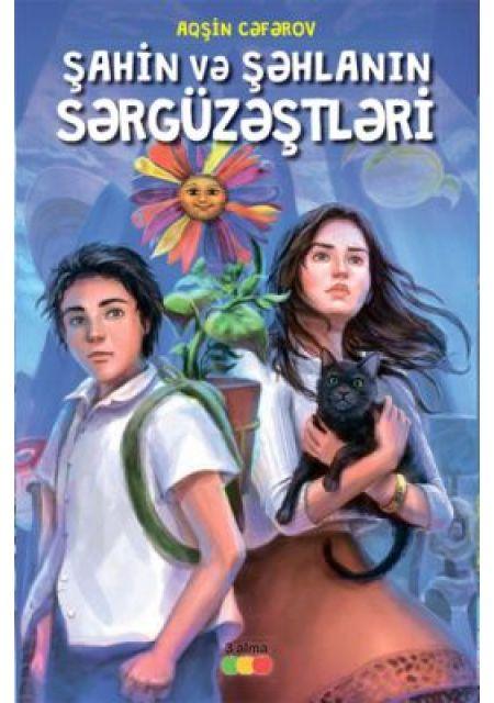 Şahin və Şəhlanın sərgüzəştləri
