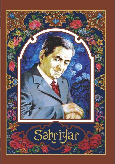 Seyid Məhəmmədhüseyn Şəhriyar